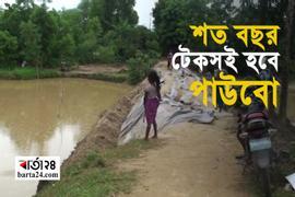শত বছর টেকসই হবে, দাবি পাউবো'র