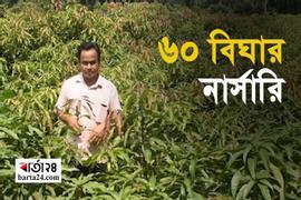 হেমন্ত চন্দ্র বর্মণের ৬০ বিঘার নার্সারি