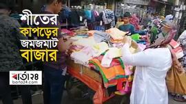 চট্টগ্রামে শীতের কাপড়ের জমজমাট বাজার