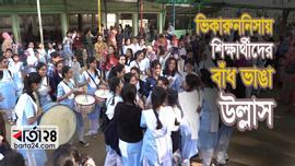 ভিকারুননিসায় শিক্ষার্থীদের বাঁধ ভাঙা উল্লাস