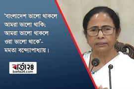 'বাংলাদেশ ভালো থাকলে আমরা ভালো থাকি'- মমতা..