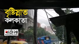 বৃষ্টিস্নাত কলকাতা