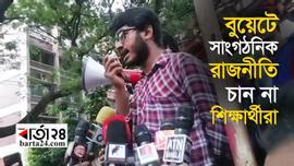 ছাত্র রাজনীতি নয়, বুয়েটে সাংগঠনিক রাজনীতি বন্ধ চাই