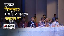 বুয়েটে শিক্ষকরাও রাজনীতি করতে পারবেন না: ভিসি