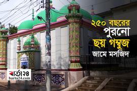 চাঁপাইনবাবগঞ্জের মাঝপাড়া ছয় গম্বুজ জামে মসজিদ