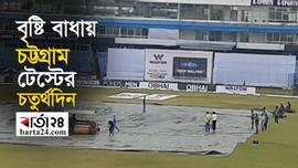 বৃষ্টি বাধায় চট্টগ্রাম টেস্টের চতুর্থদিন