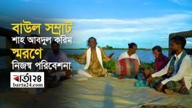 বাউল সম্রাট শাহ আবদুল করিম স্মরণে বার্তাটোয়েন্টিফোর.কম-এর নিজস্ব পরিবেশনা…