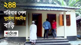 পটুয়াখালীর ২৪৪ পরিবার পেল দুর্যোগ সহনীয় বাড়ি