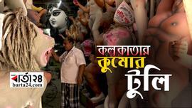 অবিভক্ত বাংলার শিল্পীদের ঐতিহ্য আজও বহন করছে কলকাতার কুমোরটুলি