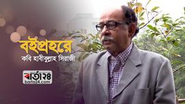 বইপ্রহরে কবি হাবীবুল্লাহ সিরাজী