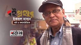 বইপ্রহরে কবি ও কথাসাহিত্যক ইকবাল হাসান