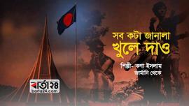 স্বাধীনতা দিবসে বার্তা২৪.কম'র নিবেদন