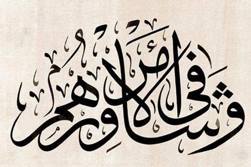 একগুঁয়ে নীতি নয়, পরামর্শের ভিত্তিতে কাজ ইসলামের শিক্ষা