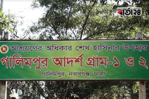 ২০ বছরেও দলিল পাননি আদর্শ গ্রামের বাসিন্দারা