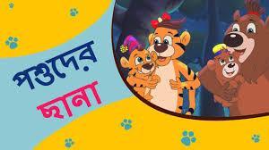 বাংলা কার্টুন নিয়ে ইউটিউবে ' মপেল টিভি'