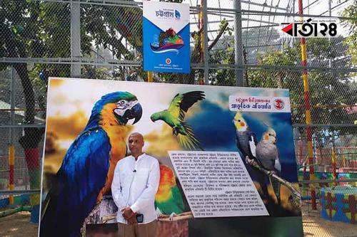 চট্টগ্রাম চিড়িয়াখানায় এখন 'মিনি এভিয়ারি'