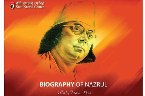ত্রিশালে প্রামাণ্যচিত্র 'বায়োগ্রাফি অব নজরুল' এর শুটিং