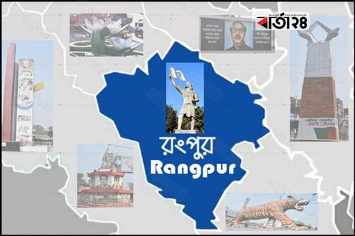 রংপুরে হচ্ছে অর্থনৈতিক অঞ্চল, জমি নির্বাচন সম্পন্ন