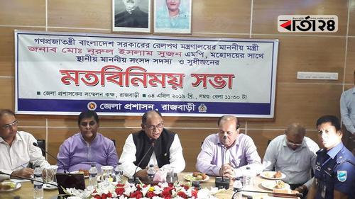 বাংলাদেশ-ভারতের বন্ধ রেলযোগাযোগ চালু হবে: রেলমন্ত্রী