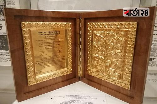 ইন্দিরা গান্ধী মেমোরিয়ালে সযত্নে 'বাংলাদেশ স্বাধীনতা সম্মাননা'
