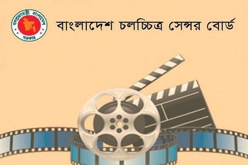 চলচ্চিত্র সেন্সর বাের্ডে চাকরি