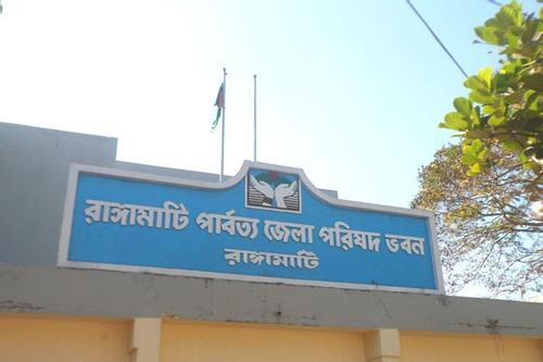 রাঙ্গামাটি পার্বত্য জেলা পরিষদে ৫৯ জন নিয়োগ
