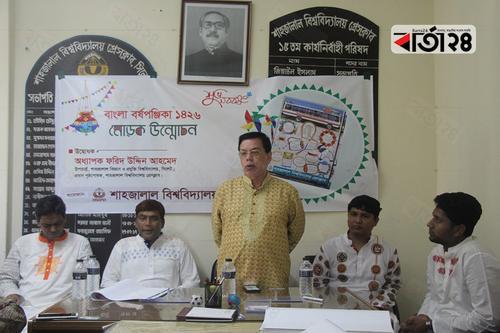 শাবিপ্রবি প্রেসক্লাবের 'বাংলা বর্ষপঞ্জিকা'র মোড়ক উন্মোচন