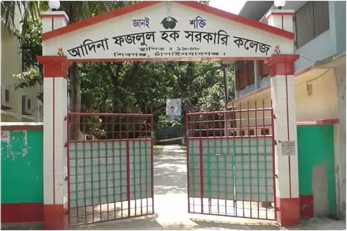 শিক্ষক সংকটে চাঁপাইনবাবগঞ্জের আদিনা সরকারি কলেজ