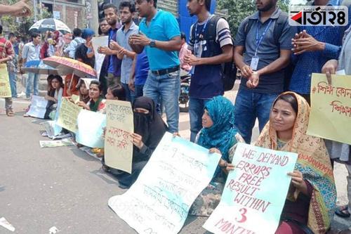 ঢাবির ৭ কলেজ শিক্ষার্থীরা ফের আন্দোলনে