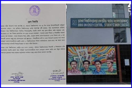 বরিশাল বিশ্ববিদ্যালয়ের শিক্ষার্থীদের আন্দোলনে ডাকসুর একাত্মতা