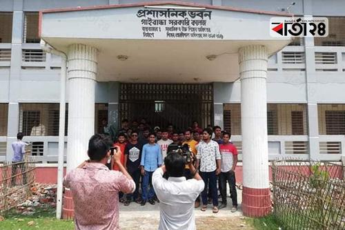 গাইবান্ধা সরকারি কলেজে মাস্টার্সের আসন বৃদ্ধির দাবি