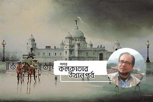 The English purchased the subject rights of Kolkata for Taka 1300.00