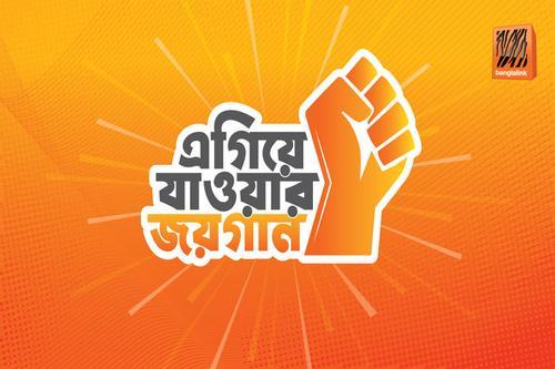 বাংলালিংকের 'মে দিবস কনসার্ট'