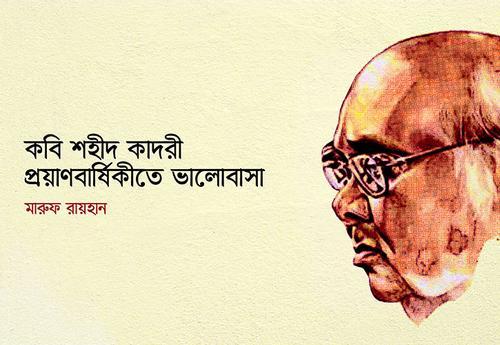 কবি শহীদ কাদরী : প্রয়াণবার্ষিকীতে ভালোবাসা