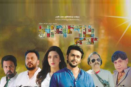 ২৭ সেপ্টেম্বর মুক্তি পাচ্ছে 'সাপলুডু'