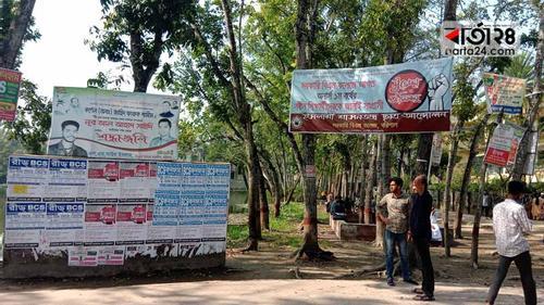 ব্যানার-ফেস্টুনে সৌন্দর্য হারাচ্ছে বিএম কলেজ