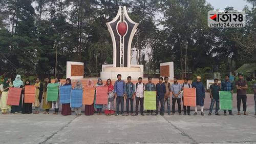 রুম্পা হত্যার বিচার দাবিতে নোবিপ্রবিতে মানববন্ধন