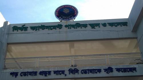 নির্ঝর ক্যান্টনমেন্ট পাবলিক স্কুল ও কলেজে নিয়োগ