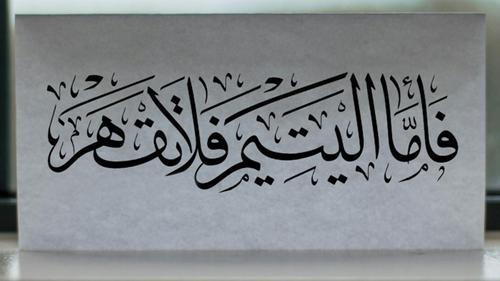 ইসলাম সর্বদা এতিমের সঙ্গে ভালো ব্যবহার শিক্ষা দেয়