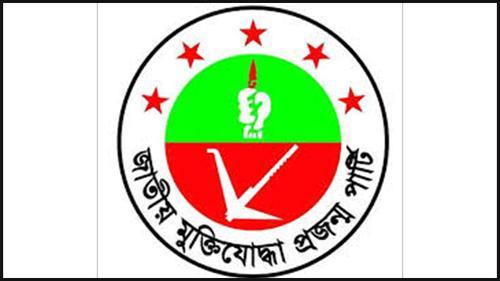 জাতীয় মুক্তিযোদ্ধা প্রজন্ম পার্টির আহ্বায়ক কমিটি