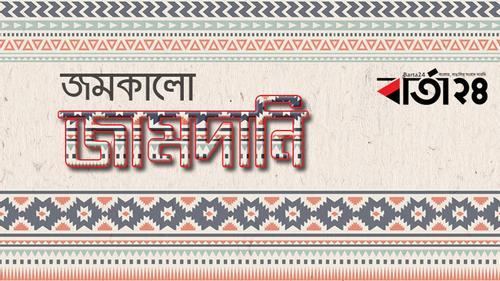 শাড়ির রাণী 'জামদানি'
