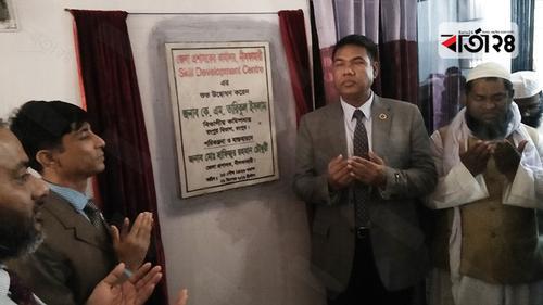 নীলফামারীতে দক্ষতা উন্নয়ন কেন্দ্র উদ্বোধন
