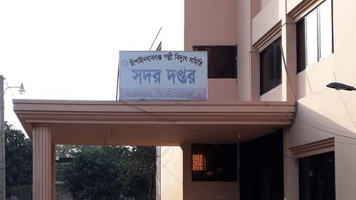 চাঁপাইনবাবগঞ্জ পল্লী বিদ্যুৎ সমিতিতে চাকরি