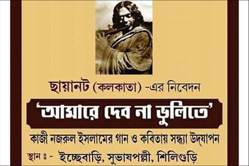 শিলিগুড়িতে ছায়ানটের 'নজরুল সন্ধ্যা' শনিবার