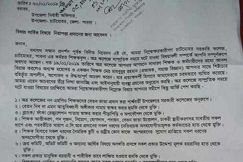 সরকারি কলেজের ৬ শিক্ষককে হুমকি দিলেন অধ্যক্ষ