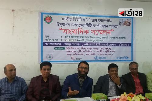 চট্টগ্রামে ভিটামিন 'এ' ক্যাম্পেইনের ব্যাপক প্রস্তুতি