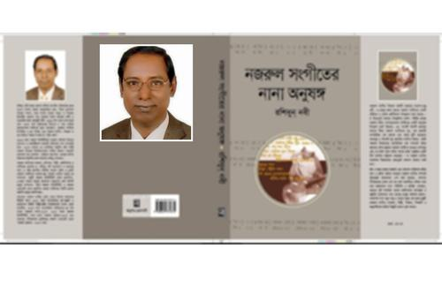 বইমেলায় ড. রশিদুন নবীর 'নজরুল সংগীতের নানা অনুষঙ্গ'