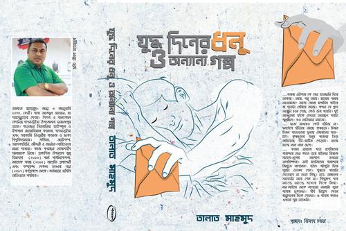 বই মেলায় তালাত এর 'যুদ্ধ দিনের ধনু ও অন্যান্য গল্প'