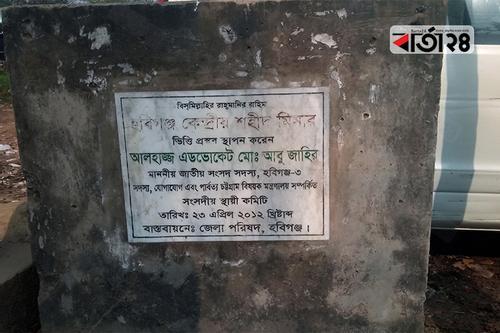 ৭ বছরেও হয়নি হবিগঞ্জ কেন্দ্রীয় শহীদ মিনার
