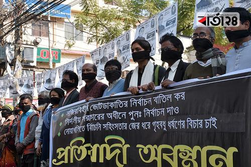পুন:নির্বাচনের দাবিতে বরিশালে মৌন প্রতিবাদ